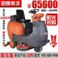 驾驶式洗地车北京工厂物业商场超市石家庄大型驾驶式电瓶式洗地机